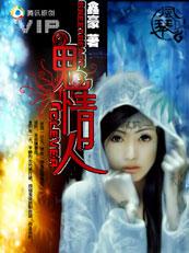 鬼情人Ⅱ:爱上一个鬼